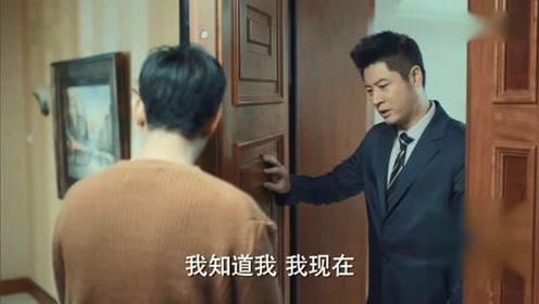 《激荡》陆江涛上门向哥哥道歉,陆海波:你赚昧心钱!
