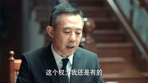 """《激荡》顾亦雄与岳父撕破脸,关键时候还是与陆江涛""""父子情深"""""""