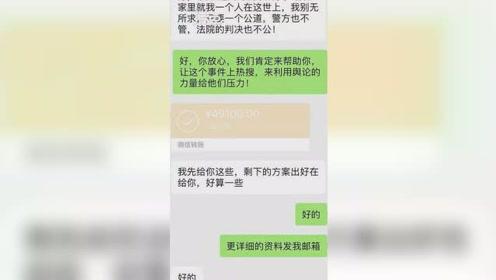 网曝李心草母亲花近五万人民币买热搜 家属:假的!