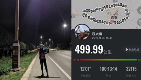 献礼祖国!男子100个小时狂跑千里,曾靠跑步甩肉60斤