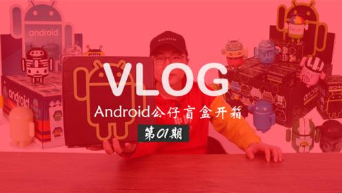Vlog:谷歌Android公仔盲盒开箱01
