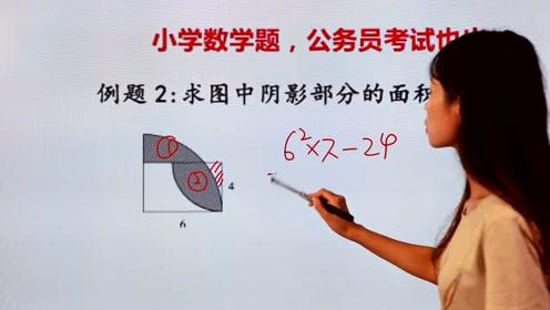 求图中阴影部分的面积,会做的家长寥寥无几:小学几何难度大