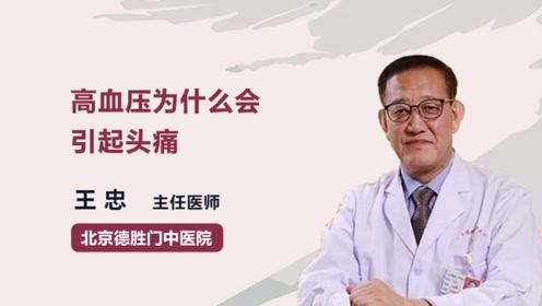 高血压引起头痛,是因为这些原因,你知道吗?