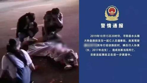 惨痛!2岁女童跑向马路,被货车碾压当场死亡