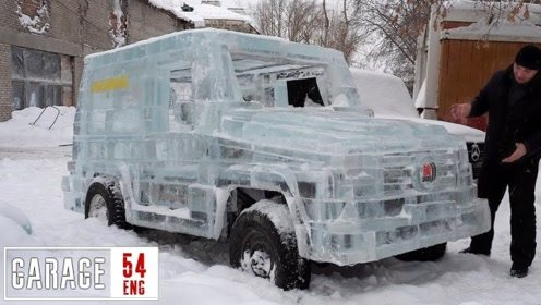 战斗民族的大叔用冰块制作出皮卡车,还开出去了,东北人开始有想法了