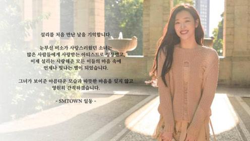 SM娱乐发文悼念雪莉:不会忘记她美丽和温暖的内心