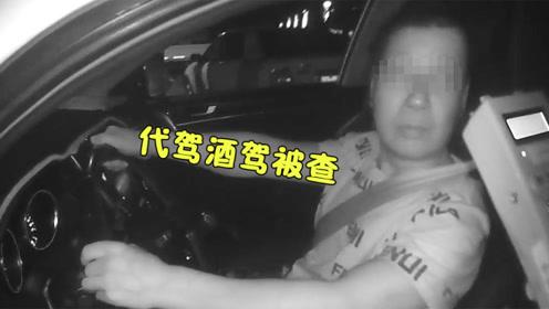 代驾司机酒驾被查,谎称肚子痛喝酒消毒 乘客:你开什么玩笑?
