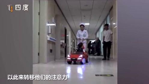 """又萌又温暖的""""套路"""":患儿术前焦虑 医院为他们准备了""""跑车"""""""