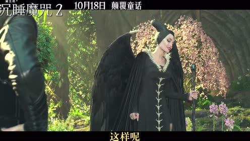 """《沉睡魔咒2》即将与准亲家""""面基""""的仙女教母陷入表情管理危机"""