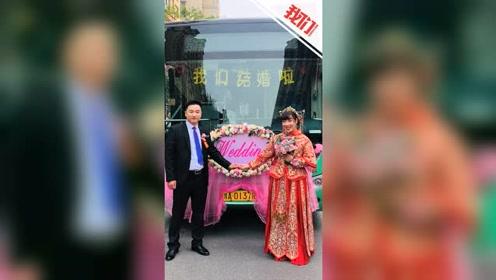 为见女车长小伙每天掐点坐公交 1年多后二人结婚用公交当婚车