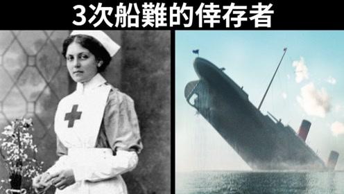 她被称为世界上最幸运的女人,曾经从泰坦尼克号上逃生