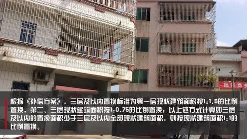 东莞国际商务区最大城中村拆迁将这样补偿,安置房位置也定了