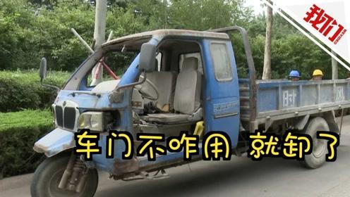 """三轮货车上路""""裸奔""""被查 驾驶员:车门没用被我卸了"""