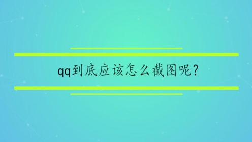 qq到底应该怎么截图呢?