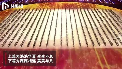 """军运会开幕式美如画!世界最大全三维立体式舞台上出现一条""""河"""""""