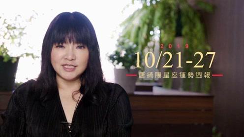 唐绮阳12星座一周运势10.21—10.27