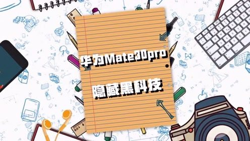 华为Mate30pro隐藏黑科技