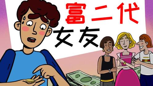男孩没有钱,省吃俭用讨好富二代女友,却被女友当众出轨?
