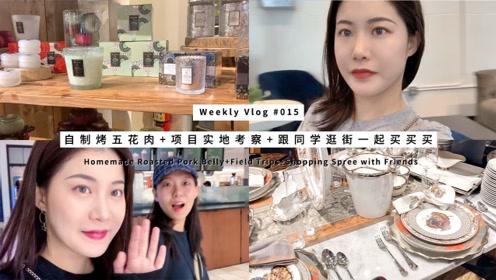 Weekly Vlog 015 自制烤五花+项目考察+跟同学一起买买买