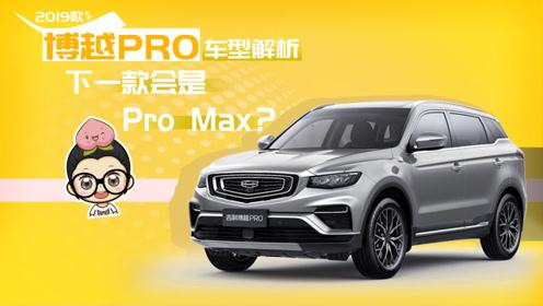 下一款会是Pro Max? 2020款吉利博越PRO车型解析