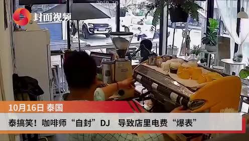 """好嗨哦!泰国咖啡师""""自封""""DJ 导致店里电费""""爆表"""""""