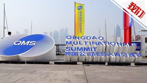 首届跨国公司领导人青岛峰会开幕 将永久落户青岛