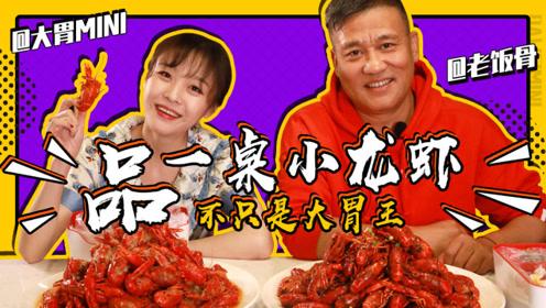 """用心""""品""""一桌小龙虾,mini吃出了幸福感!"""