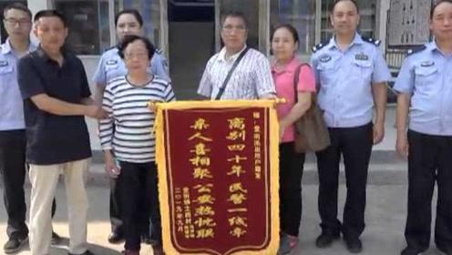 上海85岁老太拨出寻人电话,河南警方帮找回失联42年亲人
