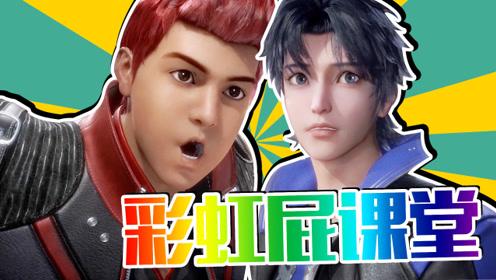大鲲说斗罗大陆73:如何做一个真正高段位的彩虹屁王者?