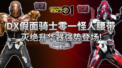 《假面骑士零一》第七话反派怪人道具组合公开!