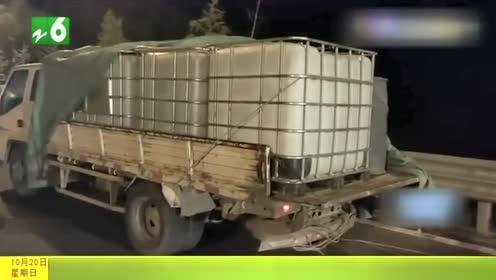 交警查获四吨危险品 司机却说是蜂蜜