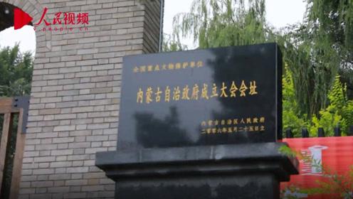 70年70问:为什么第一个自治区比新中国成立还早?