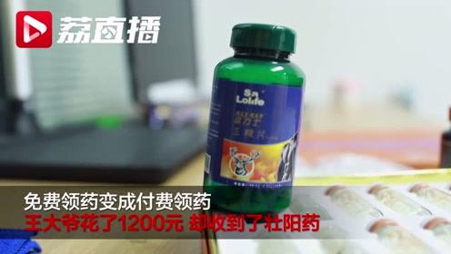 七旬老人网购奇效药治肾病 收到的竟是壮阳药