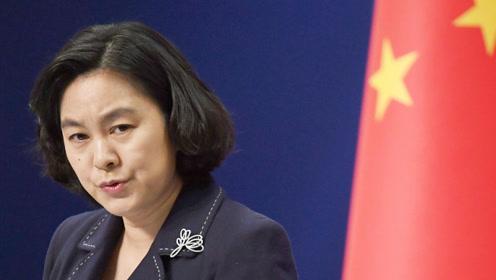 外交部回应美无端指责:中国制度好不好 中国人民最清楚