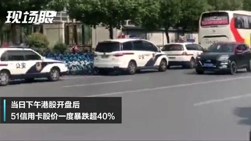 51信用卡遭警方介入调查 股价一度暴跌超40%