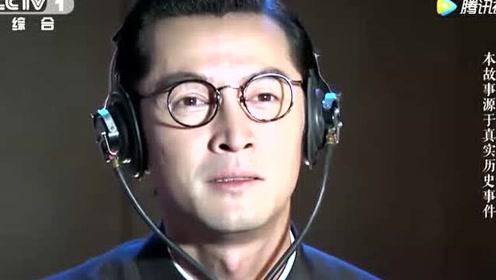 《永不消逝的电波》胡歌表演得特别的真实,董卿都落泪了