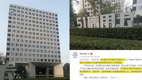 杭州警方:51信用卡委托外包催收公司暴力催债,涉嫌寻衅滋事