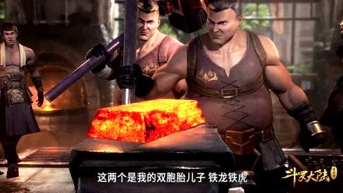 《斗罗大陆》铁龙铁虎是这家铁店最好的铁匠,打造的兵器是上等的哦!太厉害