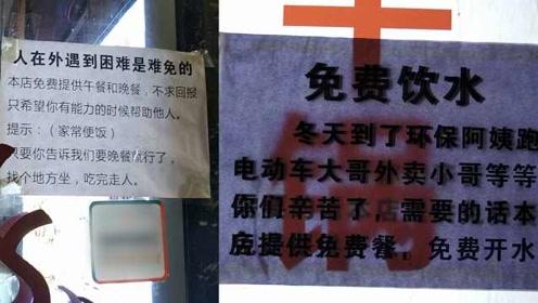 贵阳一餐馆老板免费请困难者吃饭陪聊,还资助80余名留守儿童