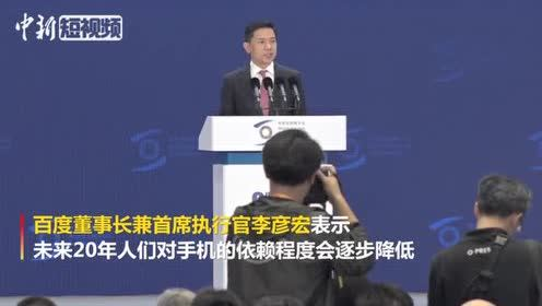 李彦宏:未来20年人对手机的依赖会降低