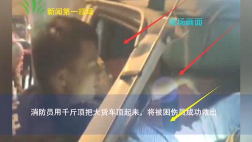 隧道内一小货车追尾大货车司机被卡 消防员用千斤顶将被困伤员成功救出