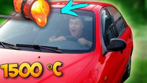 将1500度的熔岩倒在汽车上,会发生什么?结果让人不敢相信!