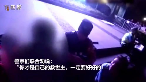 14岁男孩与父母吵架欲轻生 警察姐姐递来鸡腿:你才是自己的救世主!