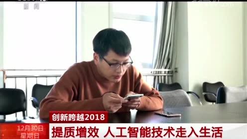 CCTV-13新闻频道新年特别节目《创新跨越2018》