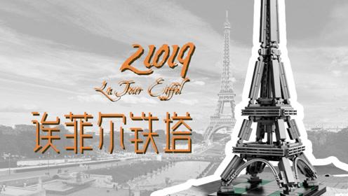 乐高还原的世界顶级地标建筑之一,法国埃菲尔铁塔,表现如何呢
