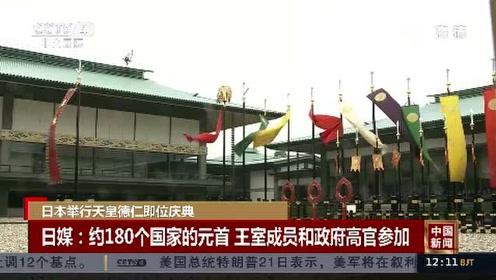 日本举行天皇德仁即位庆典