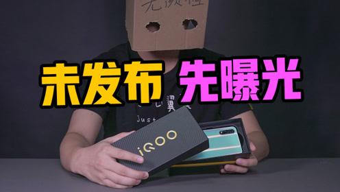 iQOO新机提前曝光!科技博主竟抢先召开新品发布会!