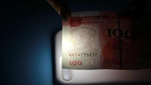 钞票上有一个印记,放灯光上就显示,很多人还不知道,学学吧