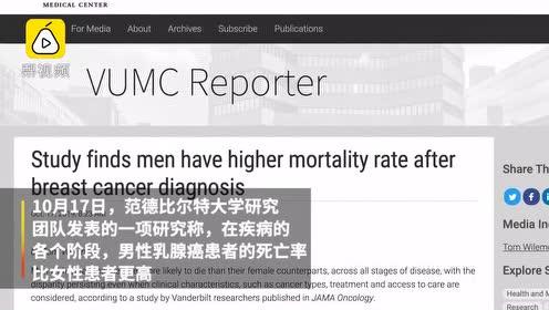 新研究:男性乳腺癌患者死亡率高于女性