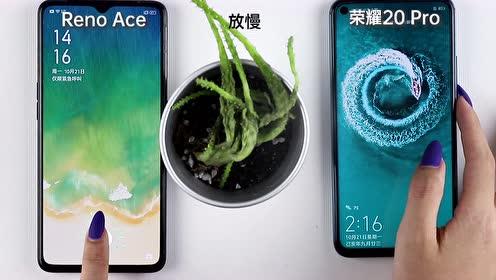Reno Ace对比荣耀20 Pro:屏幕指纹和侧边指纹,谁更高效?